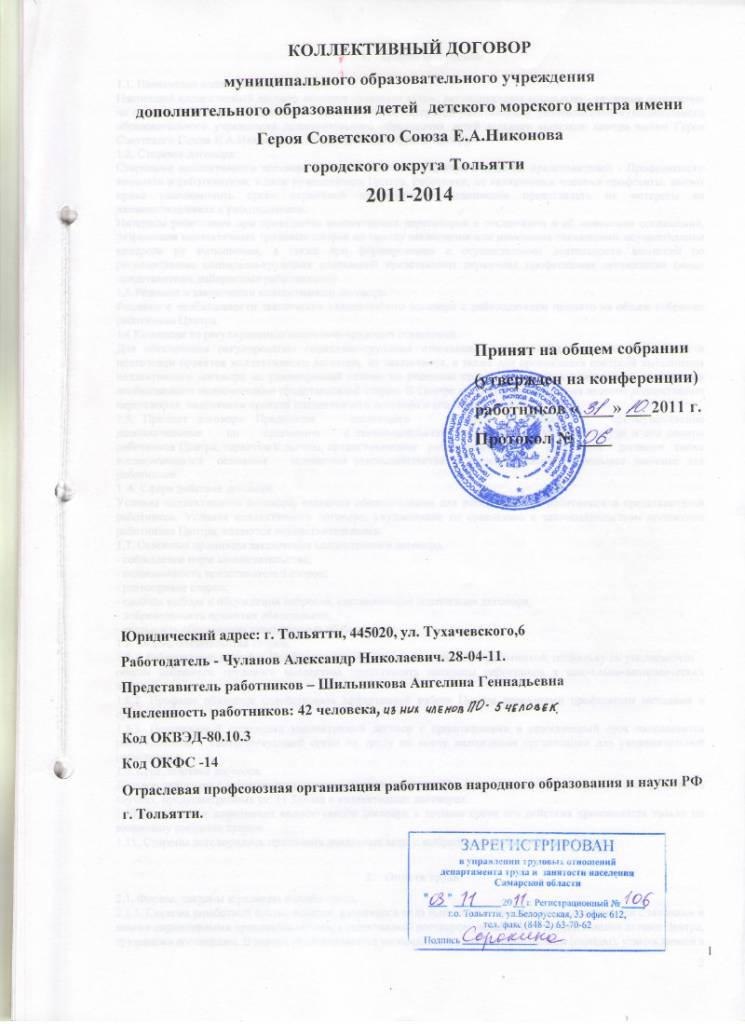 титульный лист коллективный договор образец
